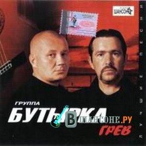 Альбом Бутырка Мр3 Скачать