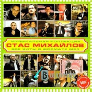 Стас Михайлов - Музыкальная коллекция 2009