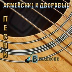 Песни с неизвестным автором - аккорды для гитары