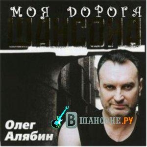 Олег Алябин - Самая Красивая...