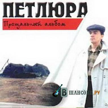 Петлюра прощальный альбом 1997