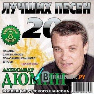 Аркадий Северный 20 Лучших Песен Скачать