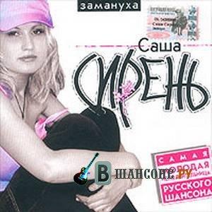 Саша Сирень - Песни Высшей Пробы