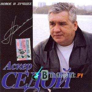 Стас Михайлов Последний Альбом скачать