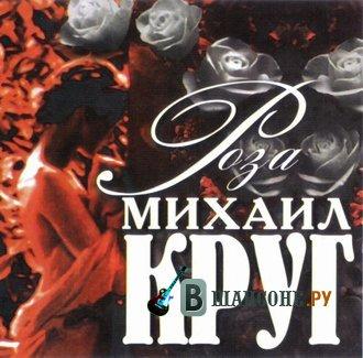 Роза  mp3