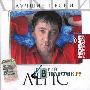 Григорий лепс лучшие песни новая
