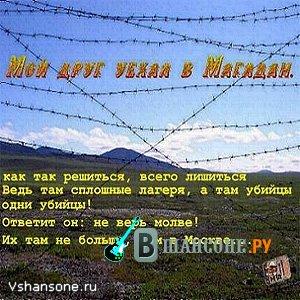 Михаил Круг - Магадан - Текст Песни, слушать онлайн