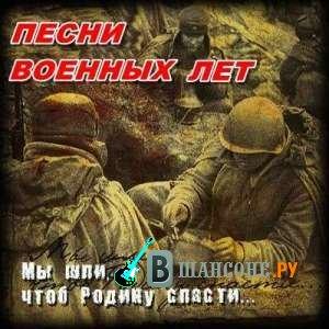 Песни военных лет жанр военные песни