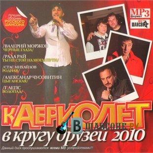 Сборник кабриолет в кругу друзей 2010