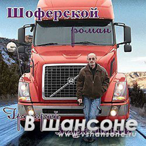 Григорий Заречный Гриша Заречный Гриша Заречный MP3