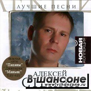 Алексей степин лучшие песни новая
