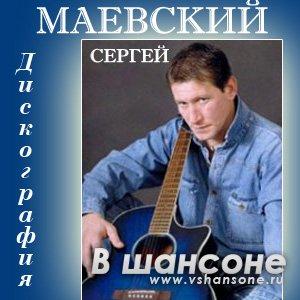 скачать сергей маевский все песни