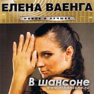 Елена ваенга новое и лучшее 2010