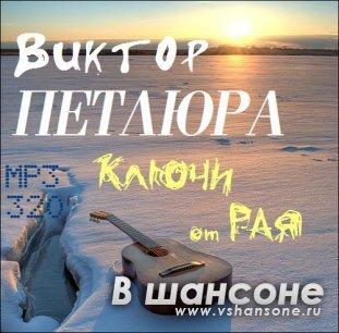 Виктор Петлюра скачать все песни и альбомы mp3
