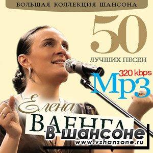 Елена Ваенга - 50 лучших песен (2011)