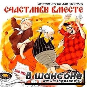Вместе лучшие песни для застолья 2011
