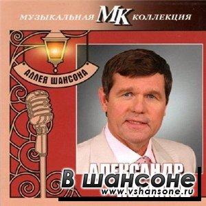 Александр Новиков - Аллея шансона Музыкальная коллекция МК (2011)