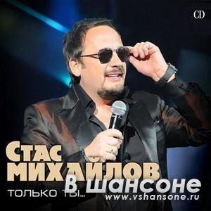 Стас Михайлов – Только ты… (2011)