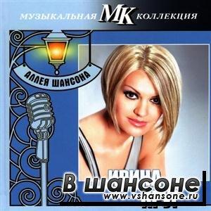 Ирина Круг - Аллея шансона. Музыкальная коллекция МК (2011)
