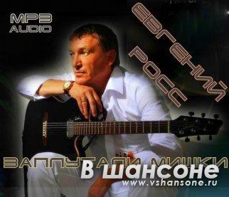 Евгений чужой - барнаул (клип)