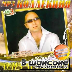 Песни Олега Пахомова