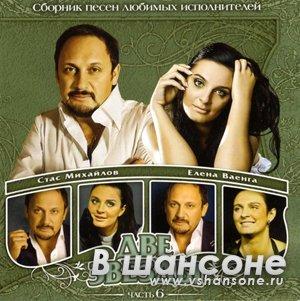 Стас Михайлов и Елена Ваенга - Две звезды (часть 6) (2011)