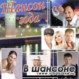 Шансон года лучшие хиты 2011