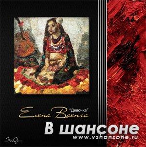 Елена Ваенга - Девочка (Эхо души) (2012)