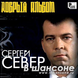 скачать альбом сергея славянского через торрент