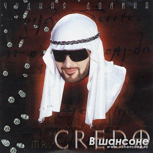 Скачать песню Мистер Кредо слушать музыку онлайн на Зайцев нет
