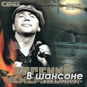 евгений кемеровский слушать все песни