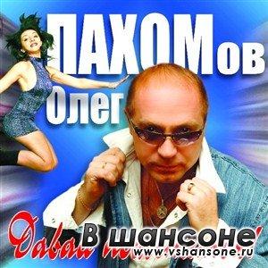 Олег пахомов 2013