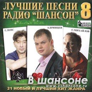 Лучшие песни радио шансон 8 2012