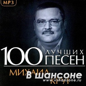 Михаил Круг 100 Лучших Песен 2013