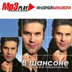 Андрей бандера мр3