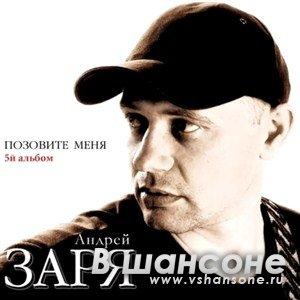 Андрей Заря Последнее письмо клип песни смотреть онлайн бесплатно